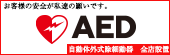 AED設置店
