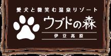 愛犬と微笑む温泉リゾート 伊豆高原 ウブドの森