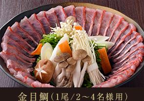 金目鯛(一尾/2〜4名様用)