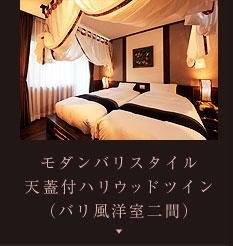 モダンバリスタイル天蓋付きハリウッドツイン(バリ風洋室二間)